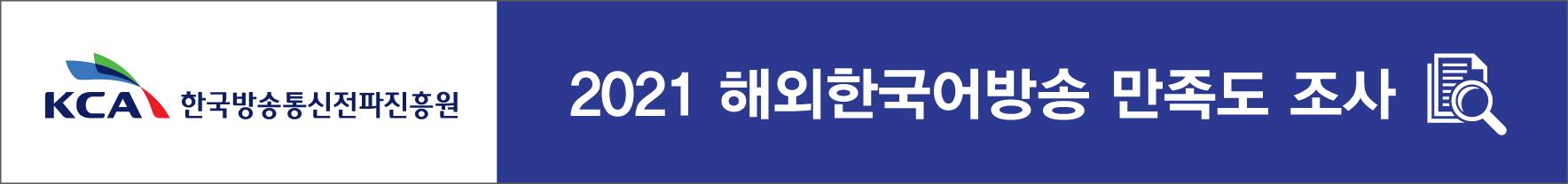 해외한국어방송 만족도 설문조사