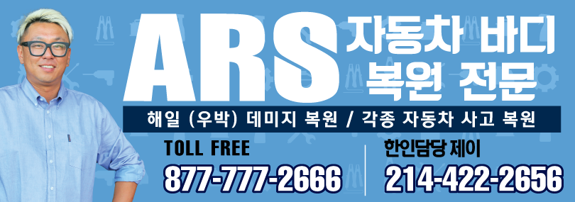 ARS 자동차 바디 복원 전문