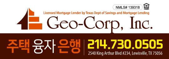 Geo Corp Inc 지오융자