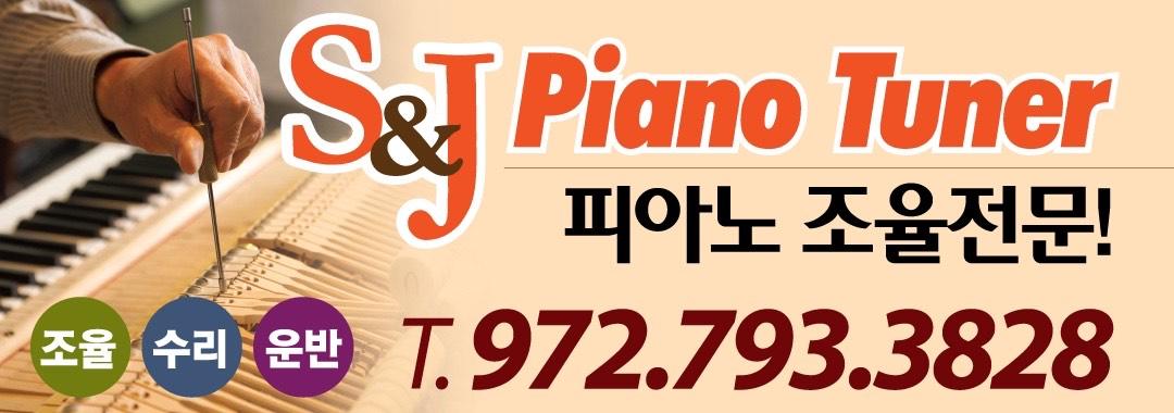 S&J 피아노조율