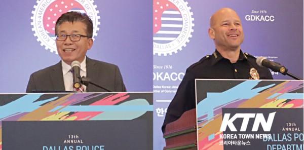 달라스 한인상공회 김현겸 회장 / 에디 가르시아 달라스 경찰국장