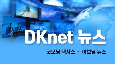 DKnet 뉴스
