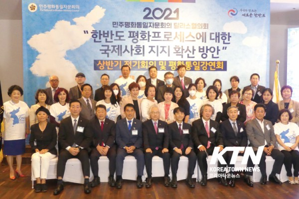 제 19기 민주평화통일자문회의 달라스 협의회가 2021년 정기회의 및 평화통일 강연회를 개최했다.