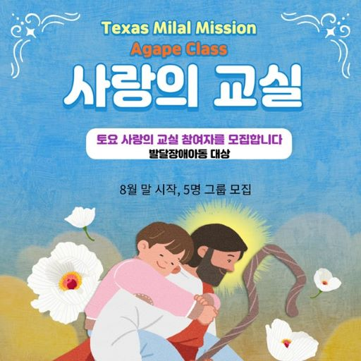 텍사스 밀알 선교단에서는 오는 8월부터 '밀알 토요 사랑의 교실' 대면 모임을 재개하고, 학생 및 봉사자 모집한다