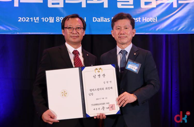 신임 김원영 회장에게 임명장이 수여됐다.